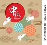 chinese mid autumn festival... | Shutterstock .eps vector #667843621