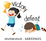 opposite wordcard for victory... | Shutterstock .eps vector #668334631