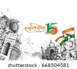 indian independence day concept ... | Shutterstock .eps vector #668504581