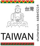 a stylized buddha image.... | Shutterstock .eps vector #668643214