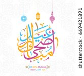 vector of eid adha mubarak in... | Shutterstock .eps vector #669421891