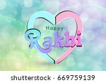 background for indian festival... | Shutterstock .eps vector #669759139