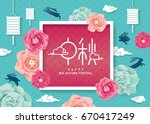 chinese mid autumn festival... | Shutterstock .eps vector #670417249