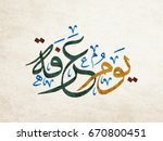 arabic calligraphy for arafa... | Shutterstock .eps vector #670800451