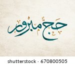 hajj greeting in arabic... | Shutterstock .eps vector #670800505