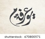 arabic calligraphy for arafa... | Shutterstock .eps vector #670800571
