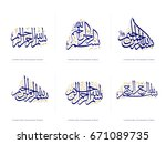 bismillah written in islamic or ... | Shutterstock .eps vector #671089735