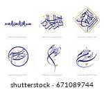 bismillah written in islamic or ... | Shutterstock .eps vector #671089744