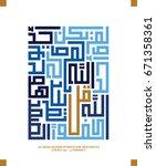 sura al ikhlas or al tawheed ... | Shutterstock .eps vector #671358361