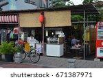 august 3  2016. izakaya in... | Shutterstock . vector #671387971