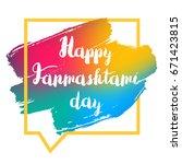 happy janmashtami day... | Shutterstock .eps vector #671423815
