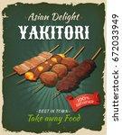 retro japanese yakitori skewers ... | Shutterstock .eps vector #672033949