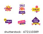 set of colorful arabic sale... | Shutterstock .eps vector #672110389