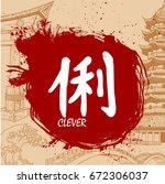 japanese writing kanji with... | Shutterstock .eps vector #672306037