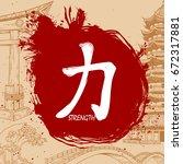 japanese writing kanji with... | Shutterstock .eps vector #672317881