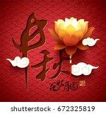 chinese mid autumn festival... | Shutterstock .eps vector #672325819