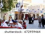 doha  qatar   july 6  2017 ... | Shutterstock . vector #672959464