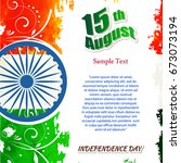 indian independence day festive ... | Shutterstock .eps vector #673073194