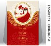 wedding invitation card... | Shutterstock .eps vector #673309015