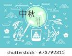 mid autumn festival poster... | Shutterstock .eps vector #673792315