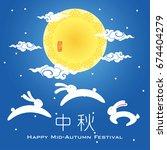 chinese mid autumn festival... | Shutterstock .eps vector #674404279