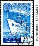 ukraine   circa 2017  a postage ... | Shutterstock . vector #674422819