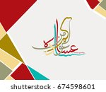 arabic calligraphy for greeting ... | Shutterstock .eps vector #674598601