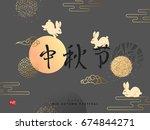 mid autumn festival lettering... | Shutterstock .eps vector #674844271