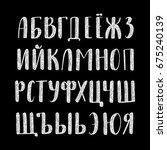 calligraphic cyrillic alphabet. ... | Shutterstock .eps vector #675240139
