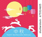chinese mid autumn festival... | Shutterstock .eps vector #675314605