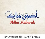 arabic calligraphy design for... | Shutterstock .eps vector #675417811