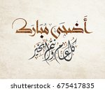 arabic calligraphy design for... | Shutterstock .eps vector #675417835