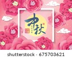 chinese mid autumn festival... | Shutterstock .eps vector #675703621