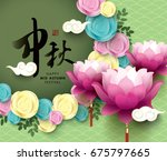 chinese mid autumn festival... | Shutterstock .eps vector #675797665