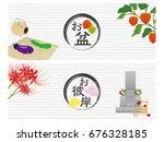 japanese bon festival and... | Shutterstock .eps vector #676328185