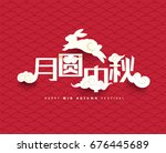 chinese mid autumn festival... | Shutterstock .eps vector #676445689