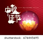 chinese mid autumn festival... | Shutterstock .eps vector #676445695