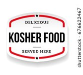 kosher food vintage label | Shutterstock .eps vector #676622467