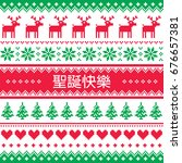 merry christmas in chinese... | Shutterstock .eps vector #676657381