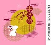 happy mid autumn festival.... | Shutterstock .eps vector #677188765