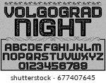 vintage font typeface vector... | Shutterstock .eps vector #677407645