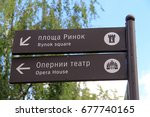 signposts  street sign  ... | Shutterstock . vector #677740165
