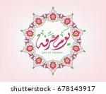 arabic calligraphy for arafa... | Shutterstock .eps vector #678143917