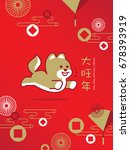 chinese new year of dog.... | Shutterstock .eps vector #678393919