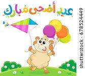 arabic text   blessed eid al...   Shutterstock .eps vector #678524449