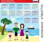 russian calendar 2018. vector...   Shutterstock .eps vector #678637741