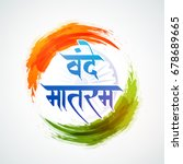 blue hindi text vande mataram ... | Shutterstock .eps vector #678689665
