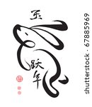 chinese calligraphy for the... | Shutterstock . vector #67885969