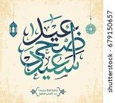 vector of arabic calligraphy... | Shutterstock .eps vector #679150657