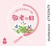 japanese respect for the aged... | Shutterstock .eps vector #679329679